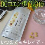 bc-q10-30