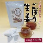 gbs-tea30