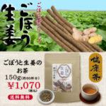 gbs-tea60